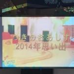 2014年写真スライドショーを見てすごしました☆