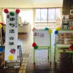 日野市まち活に参加してきました。