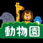多摩動物公園に行ってきました☆