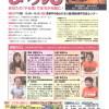 2月11日(土) 「まち活」のお知らせ