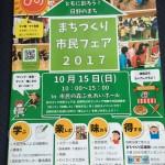 まちづくり市民フェア2017に参加してきました。