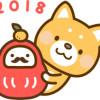 新年 あけましておめでとうございます。